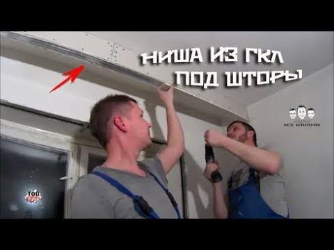 Как сделать нишу из гипсокартона для штор