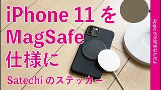 新製品!SatechiのマグネティックステッカーでiPhone 11シリーズにマグセーフ機能を追加!¥1099
