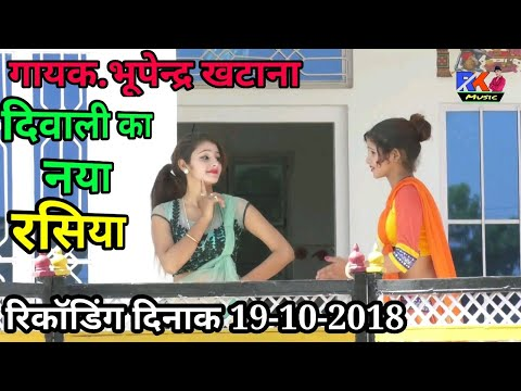 Diwali New Song 19-10-2018 // भूपेन्द्र खटाना का दिवाली का नया रसिया || Bhupendra Khatana Rasiya