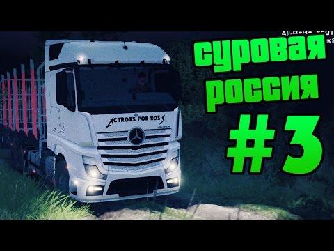 """SpinTires - Прохождение карты """"Суровая Россия"""" - #3"""