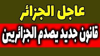 عاجل من الجزائر : إصدار قانون جديد مرعـــ ,ـب يصـ ,,ـدم الجزائريين !!!