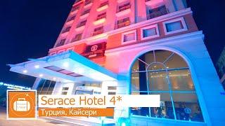 Обзор отеля Serace Hotel 4 в Кайсери Турция от менеджера Discount Travel