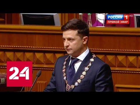 Зеленский пообещал завершить конфликт на Донбассе. 60 минут от 20.05.19
