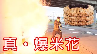 【烏鴉】玉米大爆發!自製2萬根火柴熔岩爆米花!【YTOA-火柴篇】