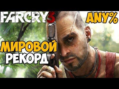 Самое Быстрое Прохождение Far Cry 3 - Мировой Рекорд Far Cry 3