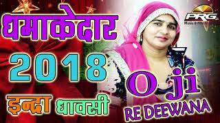2018 का इंद्रा धावसी का सुपर गीत | O JI Re Deewana | AUDIO | औ जी दीवाना Indra Dhawsi | PRG NEW 2018