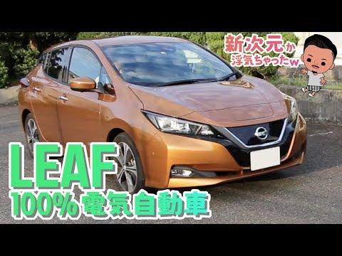 【NISSAN LEAF】100%電気自動車日産リーフを試乗してみた