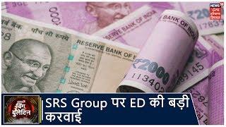 Big Bulletin | Faridabad से जुड़े SRS Group की करीब 2510 .82 Crore की संपत्ति जब्त