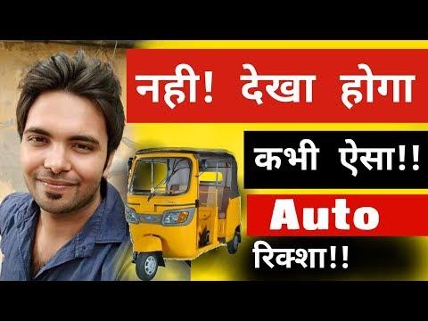 A Unique Auto Rickshaw Which You Have Never Seen | Anna Durai | Hindi Motivation Video