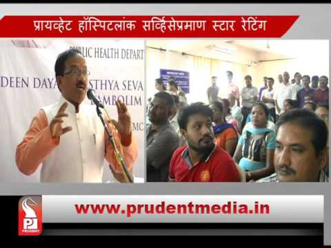 GOA HEALTH INSURANCE SCHEME CARDS ISSUED
