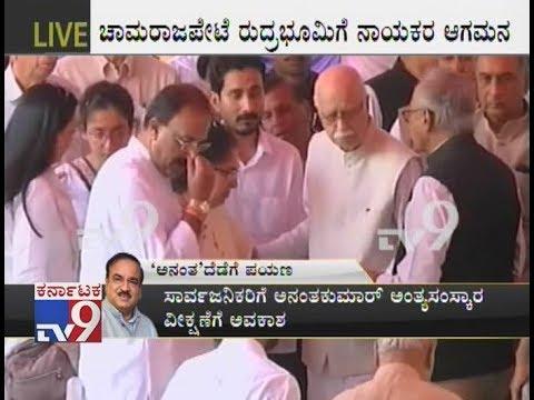 LK Advani Attends Ananth Kumar's Funerals in Bengaluru
