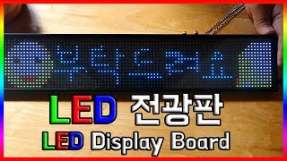 Portable LED✨Display Board Review