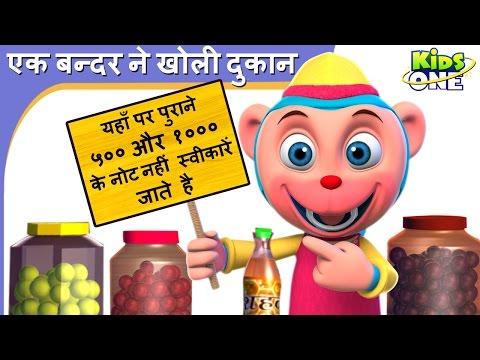 एक बन्दर ने खोली दुकान | हिंदी बालगीत | Ek BANDAR Ne Kholi DUKAN | Hindi Rhymes - KidsOneHindi