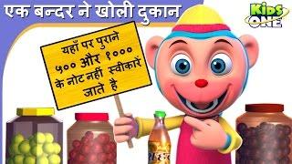 एक बन दर न ख ल द क न   ह द ब लग त   ek bandar ne kholi dukan   hindi rhymes for children