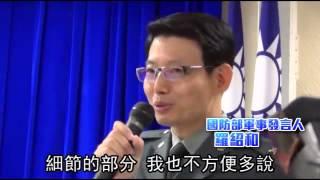 國防部博愛新大樓啟用  安全更勝五角大廈--蘋果日報 20141228
