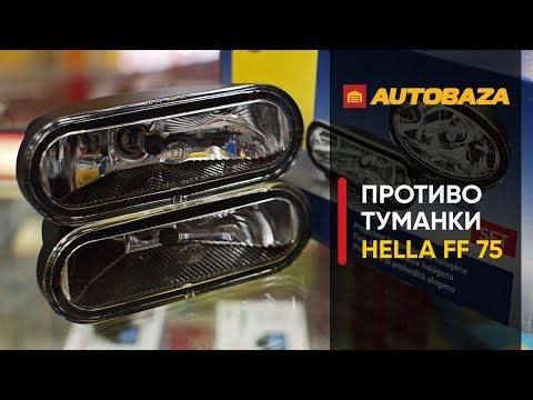 Фара противотуманная Hella FF 75. Дополнительная оптика для авто.