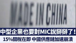 不只大型企業出逃中國 中型企業也對陸供應鏈失去信心|新唐人亞太電視|20191209