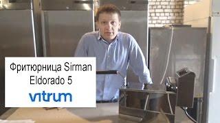 Фритюрница Sirman Eldorado 5 (Италия)