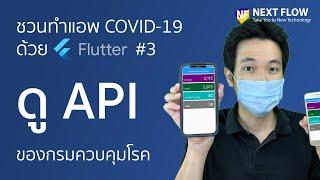 Flutter Thailand COVID Stat #3: แนะนำ Web API ของกรมควบคุมโรค