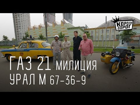 КОРОЛИ ДОРОГ/ВЫПУСК #0/ГАЗ 21 МИЛИЦИЯ+ МОТОЦИКЛ УРАЛ М 67-36-9