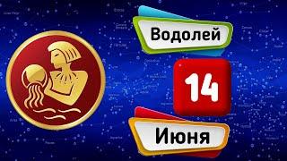 Гороскоп на завтра /сегодня 14 Июня /ВОДОЛЕЙ /Знаки зодиака /Ежедневный гороскоп на каждый день
