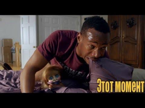 Малколм  переспал с куклой - Дом с паранормальными явлениями 2 (2014) - Момент из фильма
