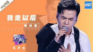 [ 纯享 ] 朱兴东《我走以后》《梦想的声音3》EP6 20181130  /浙江卫视官方音乐HD/