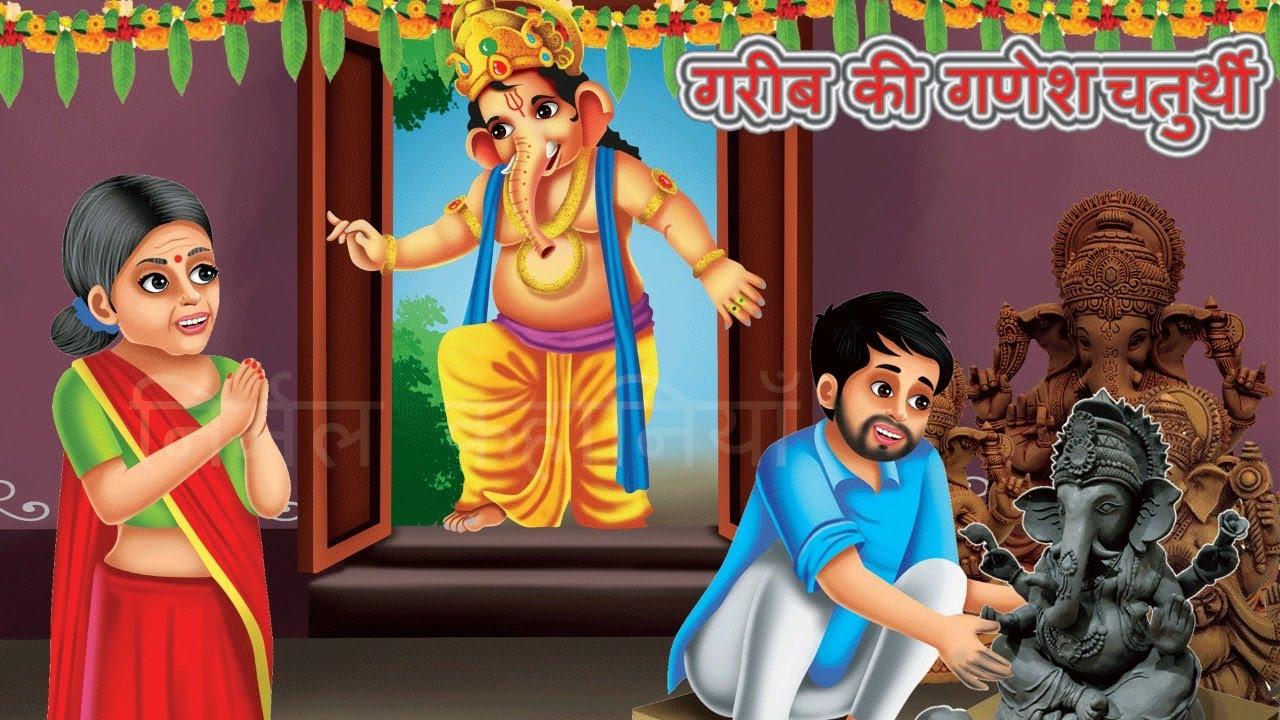 गरीब की गणेश चतुर्थी | | Emotional Moral Story | Hindi kahaniya | hindi stories | stories in hindi