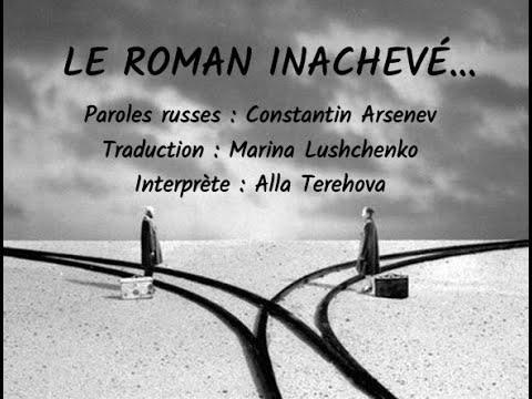 Le Roman Inachevé (Незаконченный роман) на французском языке !!!