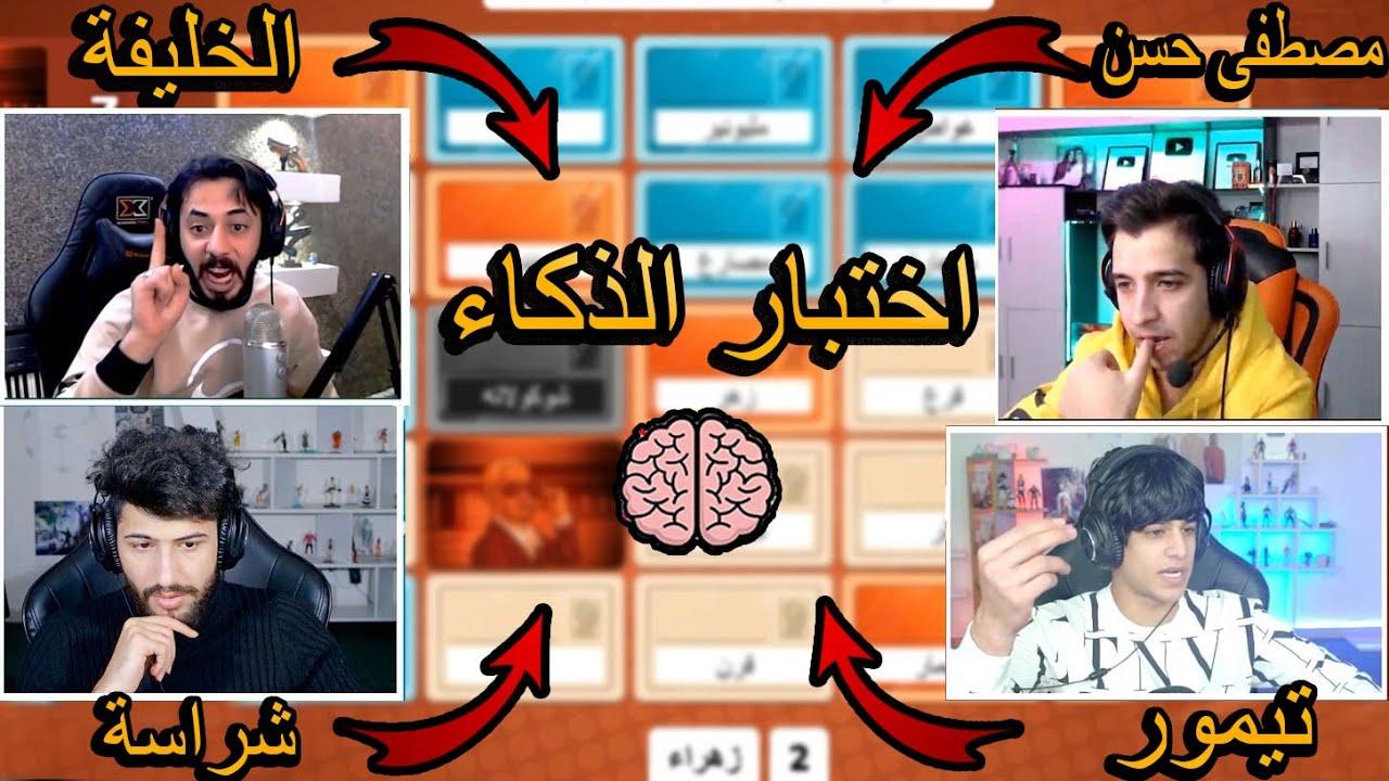 من هو اذكى يوتيوبرز؟ لعبة الذكاء