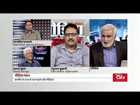 Media Manthan - Media Coverage of Recent Developments in Kashmir
