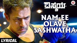 Nam-ee Olave Sashwatha - Lyrical Video | Vismaya | Arjun Sarja | S.Navin | Vasuki Vaibhav