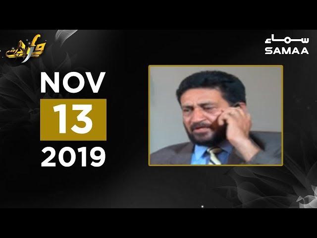 Wardaat | SAMAA TV | 13 November 2019