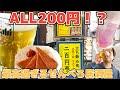 【浅草橋】立ち飲みの名店が密集している駅で昼呑み男【はしご酒】