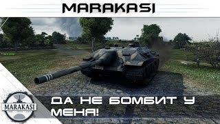 World of tanks стрим, да не бомбит у меня!