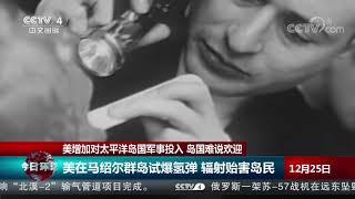 [今日环球]美增加对太平洋岛国军事投入 岛国难说欢迎| CCTV中文国际