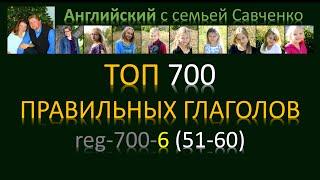 Топ 700 правильных глаголов /reg-700-6/ Английский язык / правильные глаголы скачать