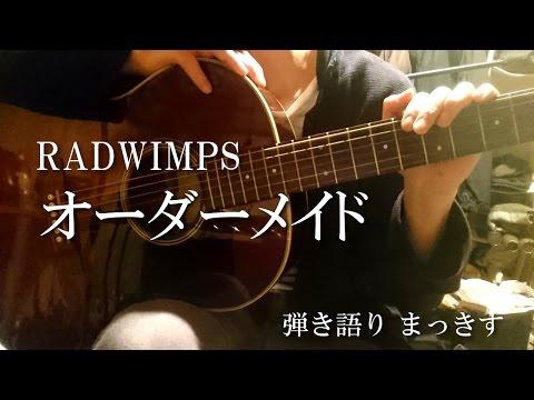 RADWIMPS「オーダーメイド」をアコギで弾き語り