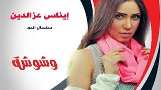 بالفيديو.. إيناس عز الدين: 'سلسال الدم' خلاني لعبت رياضة