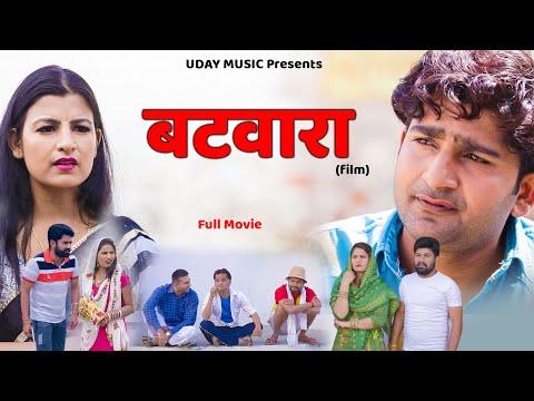 BATWARA बटवारा | FULL Movie | Pratap Dhama | Aarju Dhillon | Vikas Baliyan | New film | Uday music