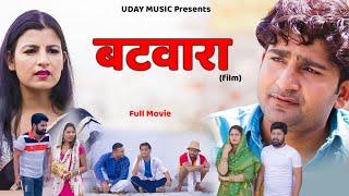 BATWARA बटवारा   FULL Movie   Pratap Dhama   Aarju Dhillon   Vikas Baliyan   New film   Uday music