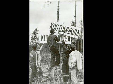 Костамукша начало / Retro Kostamus 70-80s