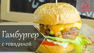 Сочный гамбургер с говядиной - рецепт от Дело Вкуса