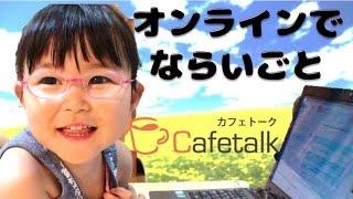 Cafetalk(カフェトーク)という、オンラインレッスンをうけてみました...