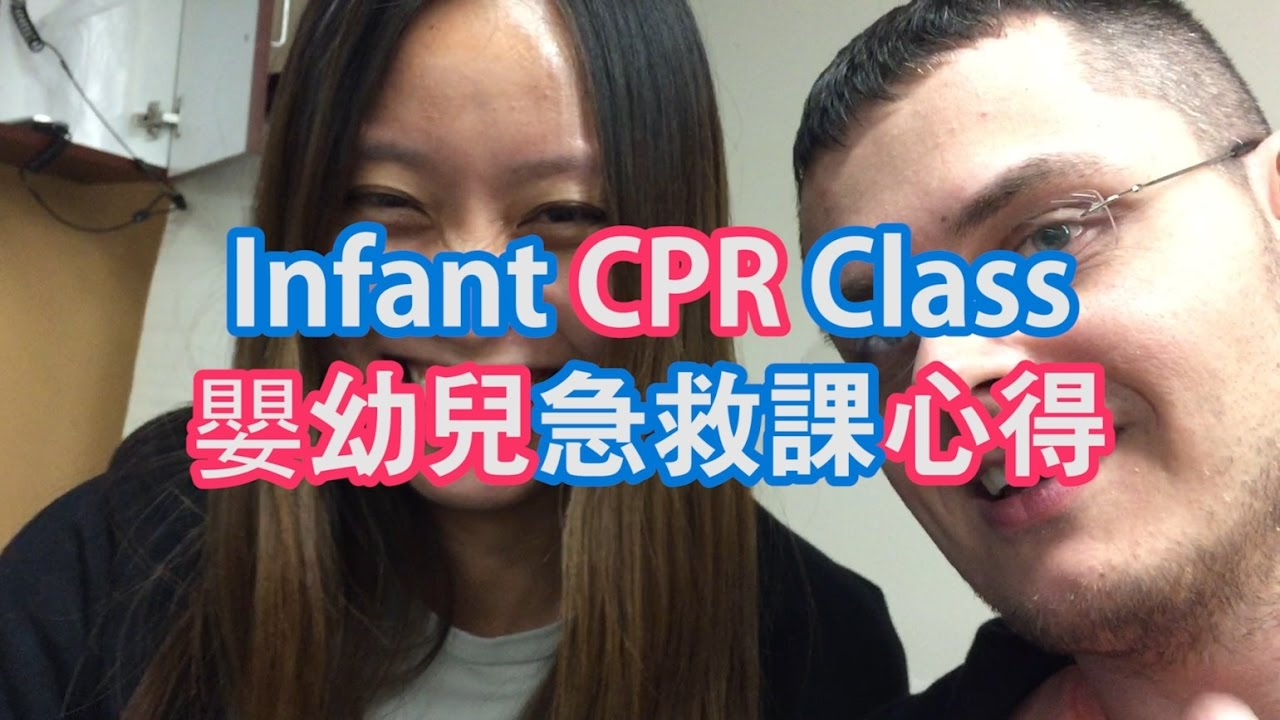 Infant CPR Class Review - YouTube