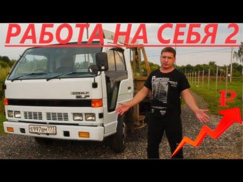 Мой заработок за неделю на своем манипуляторе в Московской области