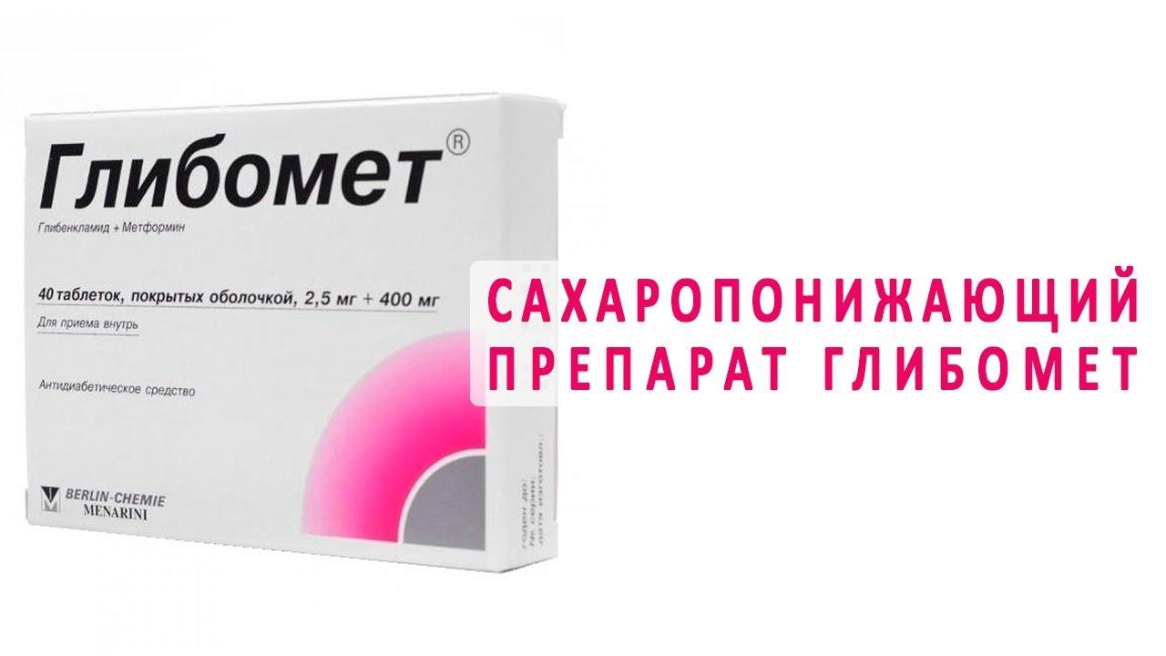 Сахаропонижающий препарат Глибомет для диабетиков | метформин для похудения противопоказания