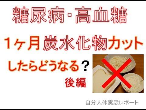 【糖尿病】1ヶ月炭水化物をカットしたらどうなる?(後編)