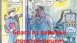 Брага из варенья.Простой рецепт)))