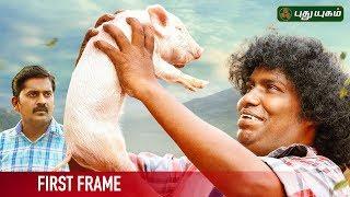 Yogi Babu's 'Panni Kutty' Shoot completed.. | First Frame | 30/05/2019